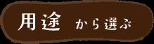 羽目板・フローリング・銘木