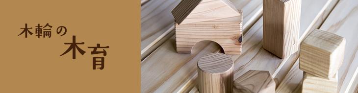 木輪の木育