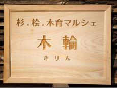 木のレーザー加工