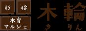 小国の木輪ロゴ