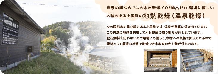 小国町の地熱乾燥