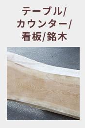 小国のカウンター|テーブル|看板|銘木